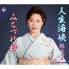 jinseikaikyou (Japan Version)