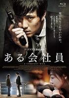A Company Man (Blu-ray) (Japan Version)