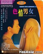 Viva Erotica (1996) (Blu-ray) (Hong Kong Version)