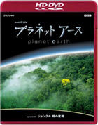 PLANET EARTH EPISODE 9[JUNGLE MIDORI NO MAKYO] (Japan Version)