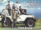 Aim High (DVD) (End) (Taiwan Version)