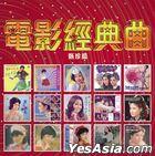 Dian Ying Jing Dian Qu [ Zhen Zhen Pian ] (Hai Shan Reissue Version)