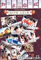 好友移城 (DVD) (第二辑) (TVB电视节目)