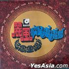 Li Feng Ge Sheng Chu Chu Wen (2CD) (Reissue Version)