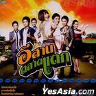 R-Siam : Special album - Esarn Talard Taek (Thailand Version)