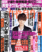 Weekly Jyosei Jishin 20302-07/14 2020