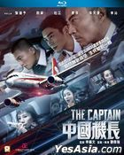 The Captain (2019) (Blu-ray) (English Subtitled) (Hong Kong Version)