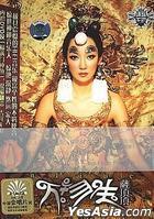 Alive (CD+DVD) (China Version)
