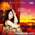 Chase Yue (Vinyl LP) (China Version)