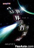 Ke Huan Shi Jie De Zhe Xue Ning Shi