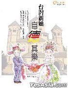 台灣新娘自「德」其樂