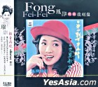 The Best Collection Of Hai-Shan Popular Music - Fong Fei Fei 9