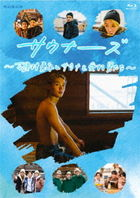 Saunners - Isomura Hayato to Sauna wo Aisuru Otoko Tachi - (Blu-ray) (Japan Version)