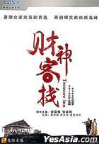 Treasure Inn (DVD-9) (China Version)