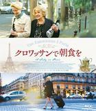 Une Estonienne a Paris (Blu-ray)(Japan Version)