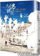 Da Fo You Zai : Guan Chuan San Qian Gong Li De Zhuang You Xing Ji