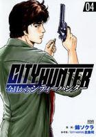 kiyou kara shitei  hanta  4 CITY HUNTER zenon komitsukusu ZENON COMICS 44755 79