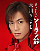 KIYOSHI NO SORANBUSHI (Japan Version)