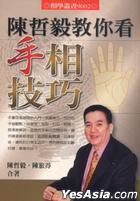 Chen Zhe Yi Jiao Ni Kan Shou Xiang Ji Qiao