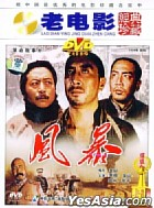 Feng Bao (DVD) (China Version)
