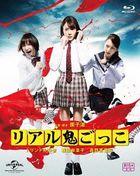 Tag (2015) (Blu-ray) (Premium Edition) (Japan Version)