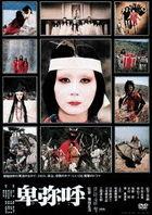 Hmiko (DVD) (Japan Version)