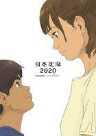 JAPAN SINKS:2020 Gekijou Henshuu Ban - Shizumanu Kibou- (Blu-ray) (Japan Version)