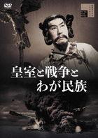 Koshitsu to Senso to Waga Minzoku (DVD) (Japan Version)