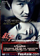 The Scarlet Letter (DVD) (Taiwan Version)