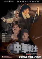 Magnificent Warriors (DVD) (Joy Sales Version) (Hong Kong Version)