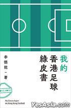Wo De Xiang Gang Zu Qiu Lu Pi Shu