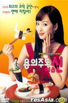 用意周到 ミス・シン (DVD) (韓国版)