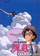The Wind Rises (2013) (DVD) (Taiwan Version)