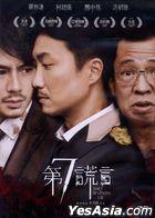 第7谎言 (2014) (DVD) (台湾版)