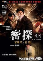 The Age of Shadows (2016) (DVD) (Hong Kong Version)