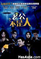 老公不是人 (2019) (DVD) (台灣版)