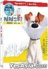 The Secret Life of Pets 2 (Blu-ray) (2D + 3D) (Steelbook) (Hong Kong Version)