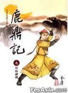 Lu Ding Ji(9) Da Zi Ban71