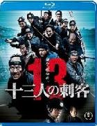13 Assassins (2010) (Blu-ray) (Normal Edition) (Japan Version)