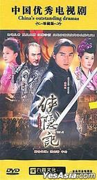 Xia Yin Ji (DVD) (End) (China Version)