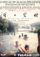 河上變村 (2012) (DVD) (香港版)
