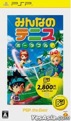 Everybody's Tennis Portable (New Bargain Edition) (Japan Version)