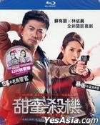甜蜜杀机 (2014) (Blu-ray) (台湾版)