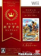 One Piece Unlimited Cruise Episode 1 波浪中的祕寶 (廉價版) (日本版)