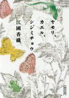 yamori kaeru shijimichiyou asahi bunko e 10 2