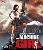 The Machine Girl (Blu-ray) (Japan Version)