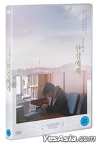 To My River (DVD) (Korea Version)