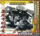 The Eagle In Storm (1956) (VCD) (China Version)