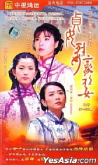 Zhen Nu Lie Nu Hao Fang Nu (Part I) (Vol.1-23) (To Be Continued) (China Version)