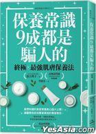 Bao Yang Chang Shi9 Cheng Du Shi Pian Ren De : Zhong Ji x Zui Qiang Ji Fu Bao Yang Fa